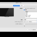 [Mac初心者] MacBook Proとソニーの4Kテレビ(ブラビアKD-55X9200B)でデュアルディスプレイを試す