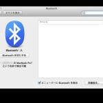 [Mac初心者] ロジクールBluetoothマウスM555bをMacに接続してみた