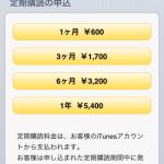 iOS標準アプリNewsStandで雑誌を購入してみました