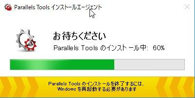 Parallels Tools