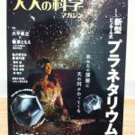 「大人の科学」付録のプラネタリウムが完成!すばらしい!