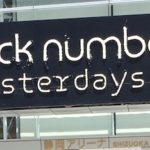 back numberのライブ「All Our Yesterdays Tour 2017」に行ってきた