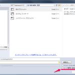 Gitを使ってVisual Studioのプロジェクトをバージョン管理する
