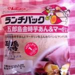 ランチパック「五郎島金時芋あん&マーガリン」を食べてみた