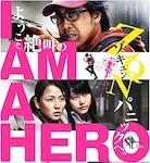 【観た】アイアムアヒーロー
