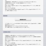 iOSアプリNewsStandで購入した雑誌をiPhoneとiPadで共有してみました