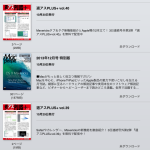ipad_newsstand4