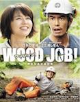 【観た】WOOD JOB! 〜神去なあなあ日常〜