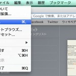 [Mac初心者] Safariのページキャッシュを無効化する