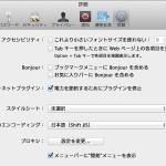Safari - 開発メニュー