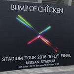 "BUMP OF CHICKENのライブ「STADIUM TOUR 2016 ""BFLY""」に行ってきた"