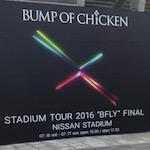 """BUMP OF CHICKENのライブ「STADIUM TOUR 2016 """"BFLY""""」に行ってきた"""
