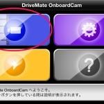 iPhoneとDriveMate OnboardCamで簡易的なドライブレコーダーを実現