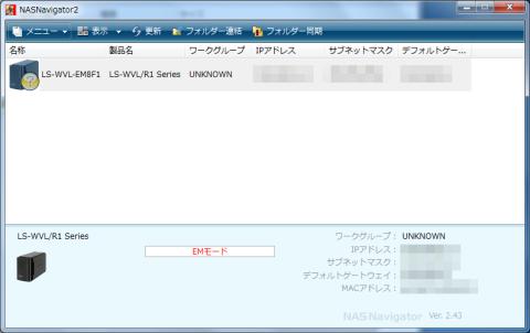 NASNavigator2 EMモードメッセージ