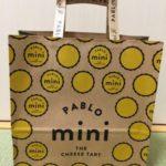 PABLOで「PABLO mini」を購入。スタンダードなプレーンが一番の好み。