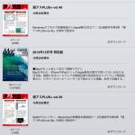 ipad_newsstand4