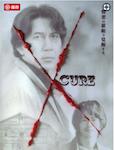 【観た】CURE