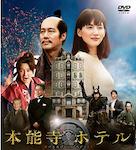 【観た】本能寺ホテル
