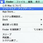 [Mac初心者] MavericksからYosemite(OS X 10.10.2)にアップデート