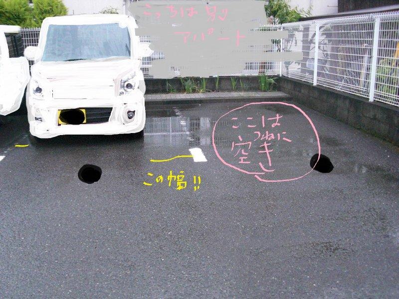 なぞの駐車位置